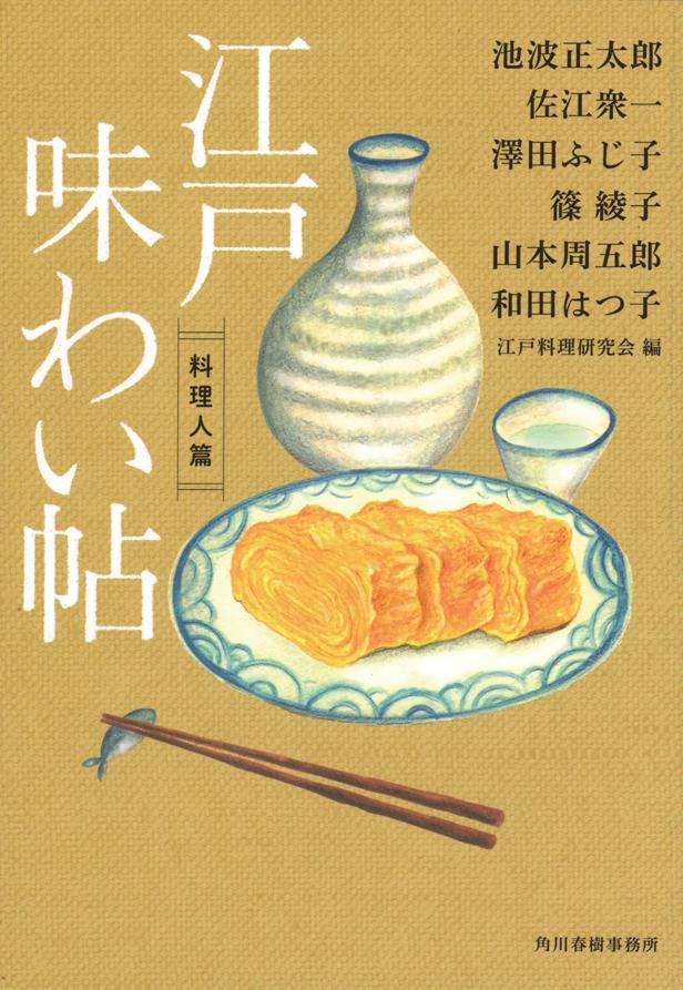 「江戸味わい帖」装画