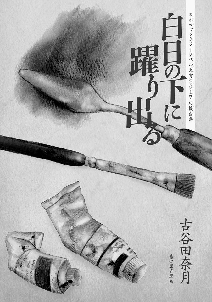 小説新潮 古谷田奈月「白日の下に躍り出る」挿絵